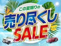 沖縄県の中古車ならネクステージ 豊見城店のキャンペーン