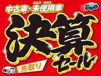 ★決算先取りSALE開催中!!★