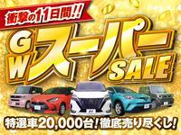 GWスーパーセール開催!!
