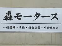 沖縄東中学校近くとなります!車検・板金塗装・修理などお車の事は気軽にご相談・お問い合わせ下さい!!