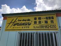 沖縄の中古車販売店ならカーショップヒマワリ