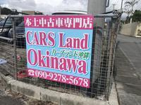 沖縄の中古車販売店 カーズランド沖縄