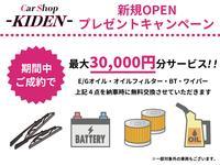 ☆新規OPEN!4点サービス☆