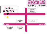 名嘉地ICより瀬長島向けに向け1分!!メイクマン第二駐車場の向かいの店舗でございます。
