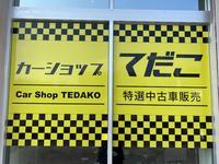 沖縄の中古車販売店ならカーショップ てだこ