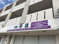 沖縄の中古車販売店なら株式会社 幸喜