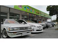 沖縄の中古車販売店 イマミル 沖縄店