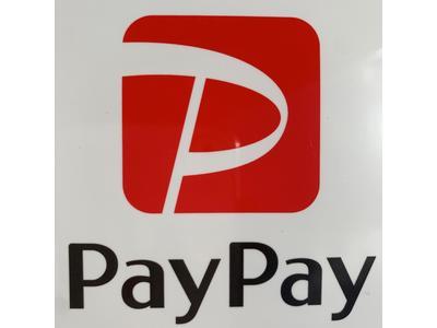 PayPay加盟店です!
