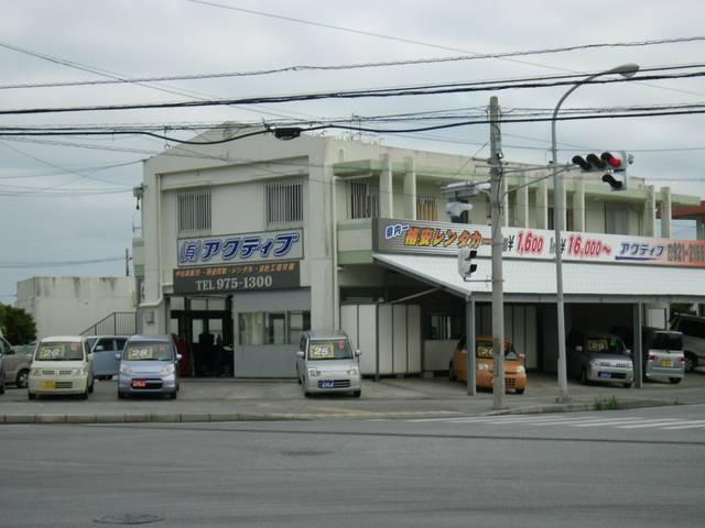 写真:沖縄 うるま市(有)アクティブうるま店 店舗詳細