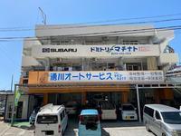 沖縄の中古車販売店なら湧川オートサービス