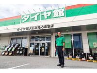 沖縄の中古車販売店 タイヤ館 大石おもろまち店