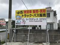 中城村店でも大型トラック販売しております! また大型車両の板金塗装もお任せ下さい!