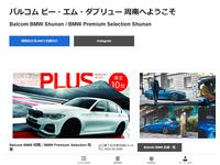 Balcom BMW BMW Premium Selection 周南