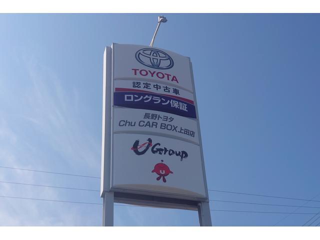 長野トヨタ自動車(株) Chu-CAR BOX上田店