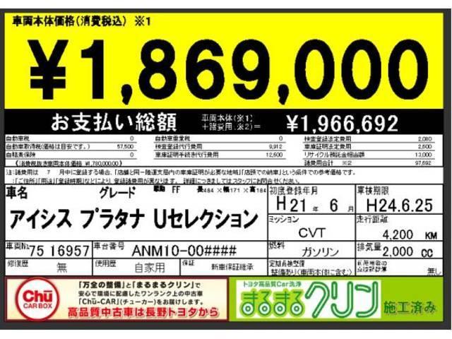 長野トヨタ自動車(株) Chu-CAR BOX上田店(5枚目)