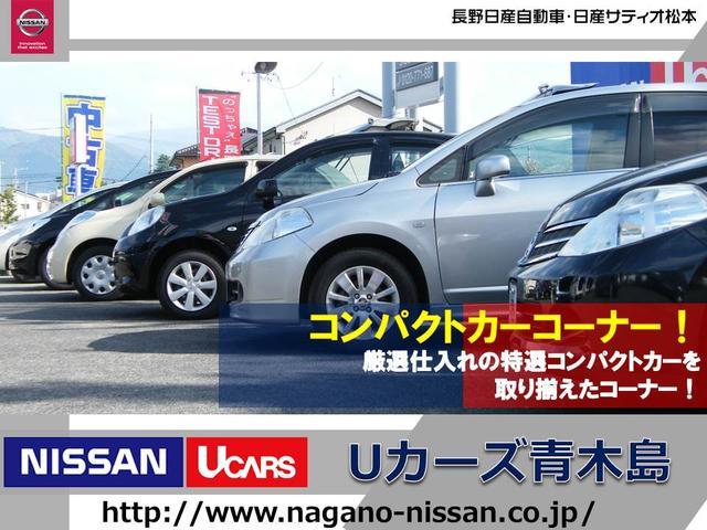 長野日産自動車 Uカーズ青木島(3枚目)
