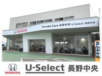 ホンダカーズ長野中央 U-Select 長野中央