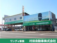 村田自動車(株)