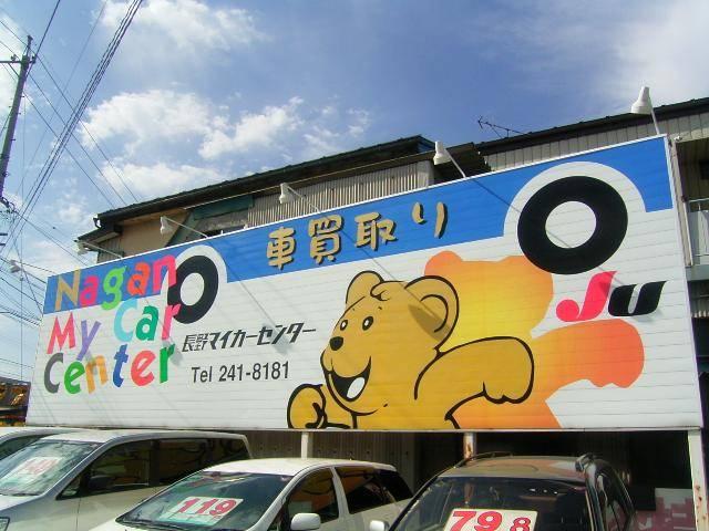 国道18号線 柳原交差点近く この看板が目印です!全国の中古車販売店ネットワークJU長野加盟店!