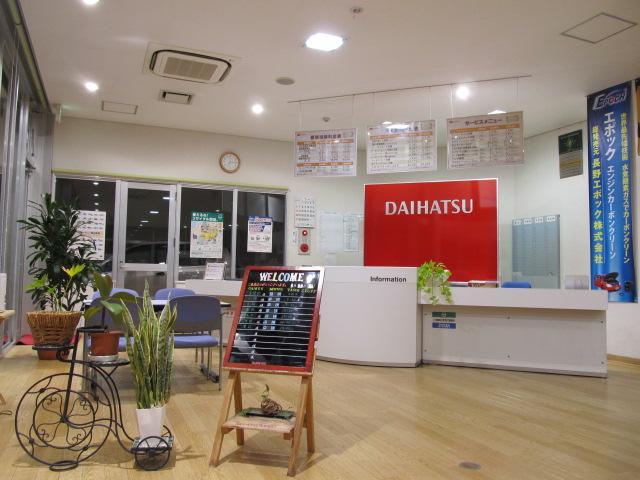 (株)長野ダイハツモータース 須坂小山店(1枚目)