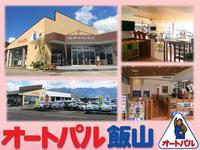 (株)オートパル飯山