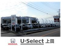 ホンダカーズ長野中央U-Select上田