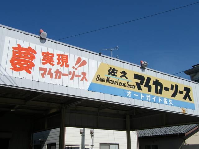 オートガイド佐久(3枚目)