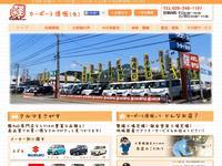 カーポート須坂(有) 軽4WD専門店