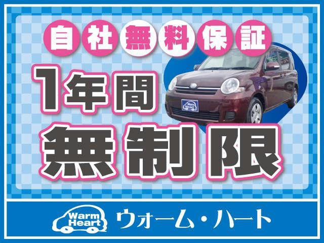 (有)ウォーム・ハート 芳川店(3枚目)