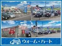 (有)ウォーム・ハート 芳川店