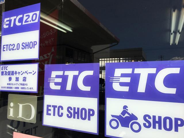 次世代ETCの取扱い店です。バイクもOK
