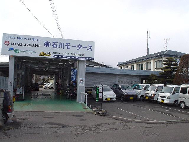 石川モータース(3枚目)