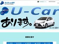 ネッツトヨタ信州(株)COMO・U−carプラザ