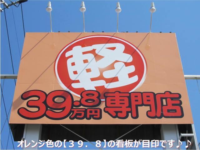 軽自動車&コンパクト39.8専門店 ロイヤルカーステーション松本出川店(5枚目)