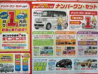 新車販売も始めました。お客様のニーズにお応えして、リース販売等、様々なケースに対応します。