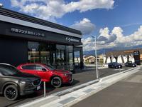 甲信マツダ 飯田店