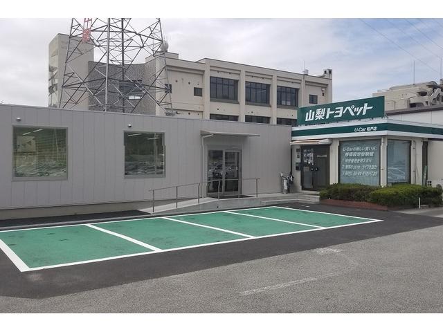 山梨トヨペット(株)U-Car和戸店(4枚目)