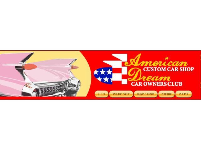 カスタムカーショップ American Dream