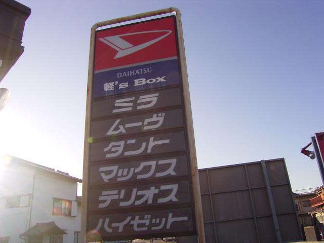 軽's BOX(3枚目)