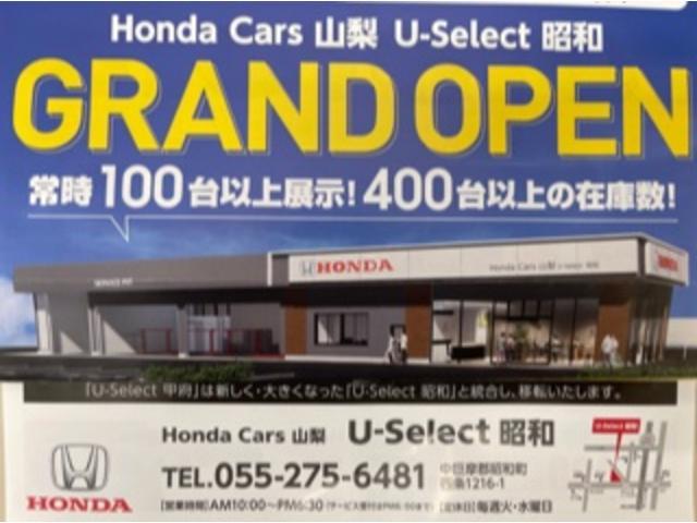 Honda Cars 山梨    U-Select 甲府(1枚目)