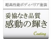 長野県中信地区のアークバリア21正規代理店