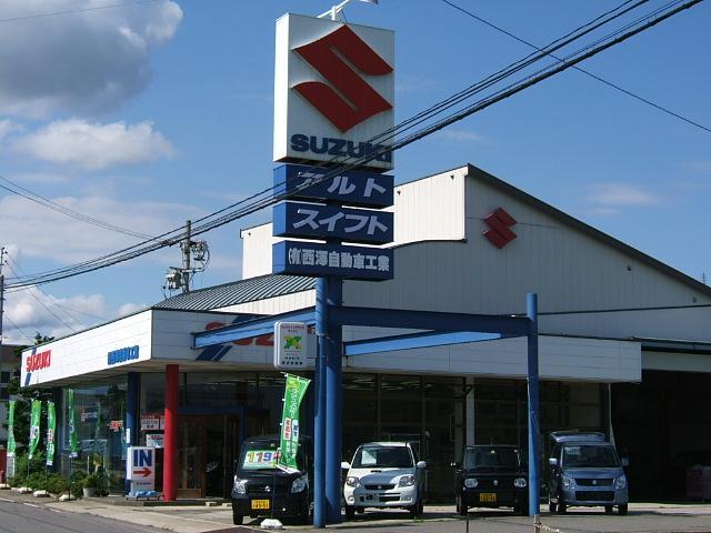 (有)西澤自動車工業