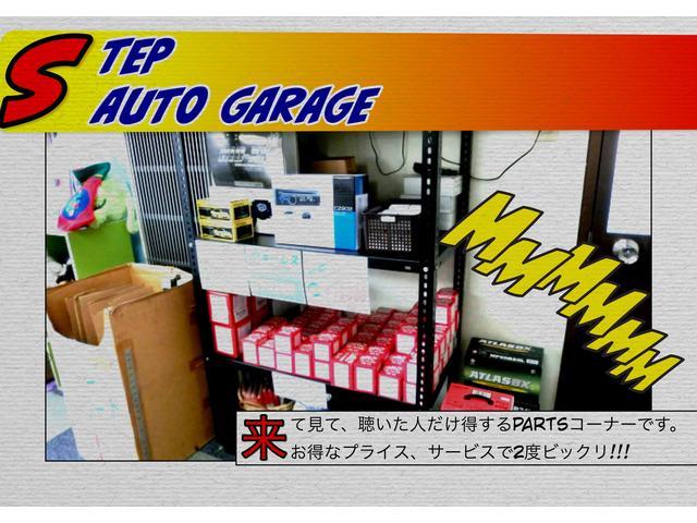オートガレージSTEP(5枚目)