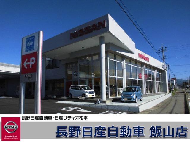 長野日産自動車 飯山店の店舗画像