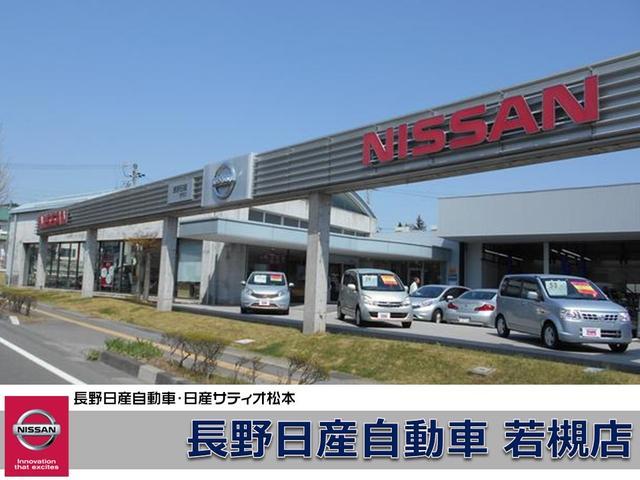 長野日産自動車 若槻店の店舗画像