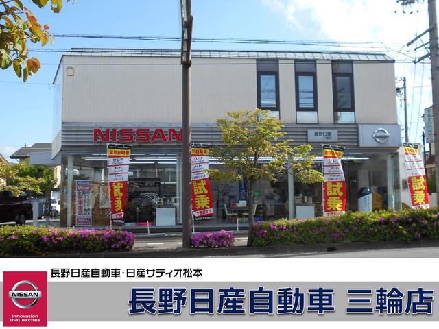 長野日産自動車 三輪店の店舗画像
