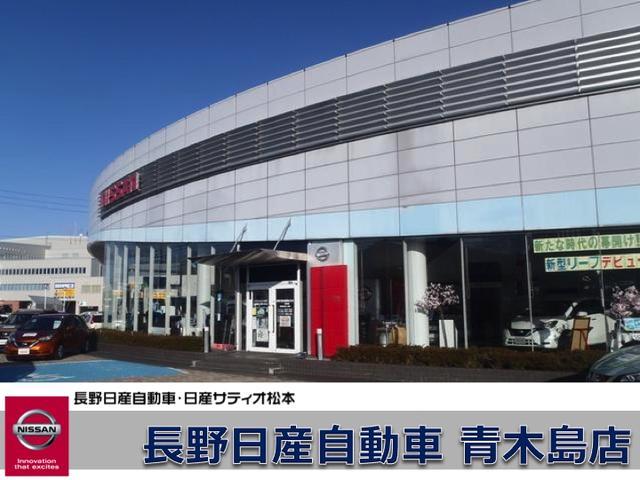 長野日産自動車 青木島店の店舗画像