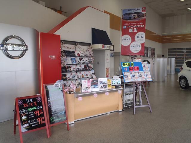 長野日産自動車 青木島店(2枚目)