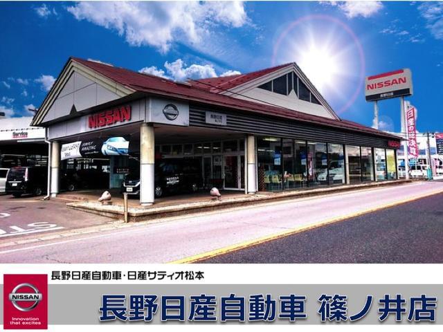 長野日産自動車 篠ノ井店の店舗画像