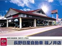 長野日産自動車 篠ノ井店